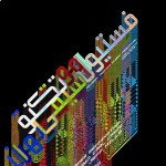 Behrouz Hariri, Tehran Techno, 2005, Courtesy of the designer